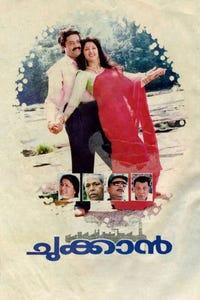 Chukkan as Gaurishankar