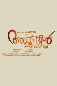 Acha Din as Durgaprasad