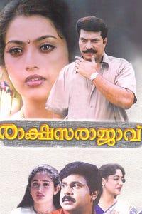 Rakshasa Rajavu as T. Ramanathan