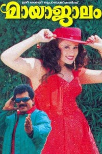Maya Jalam as Valiyachunkatharayil Babu Narayanan Thampi