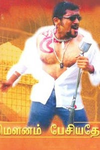 Ghatak Returns as Sandhya