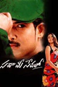 Sada Mee Sevalo as Suryakantham