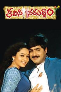 Kalasi Naduddam