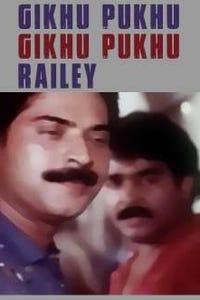Gikhu Pukhu Gikhu Pukhu Railey