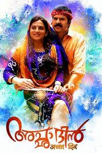 Acha Dhin as Durgaprasad