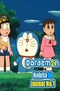 Doraemon Movie: Nobita In Jannat No. 1