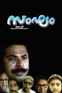 Sangham as Kuttappayi/Francis