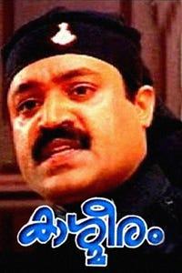 Kashmeeram as Shyam