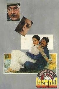 Jailar Gari Abbai as Constable Yadagiri