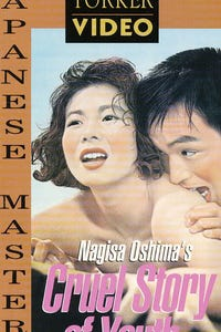 Cruel Story of Youth as Masahiro Shinjo