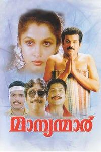 Manyanmar as Thomas/ Thorappan Thoma